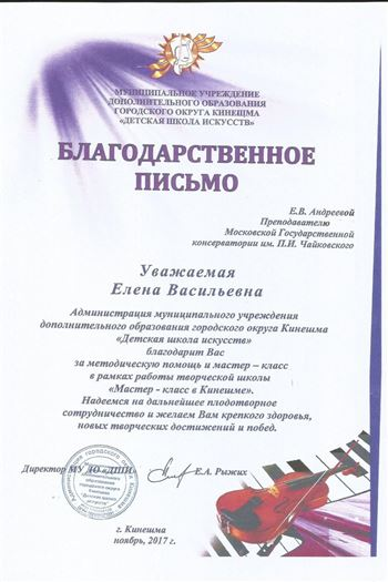 Благодарность Е.В. Андреевой от Детской школы искусств г. Кинешма