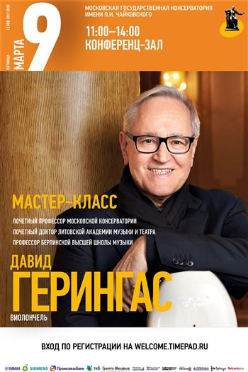 Мастер-класс Давида Герингаса (виолончель)