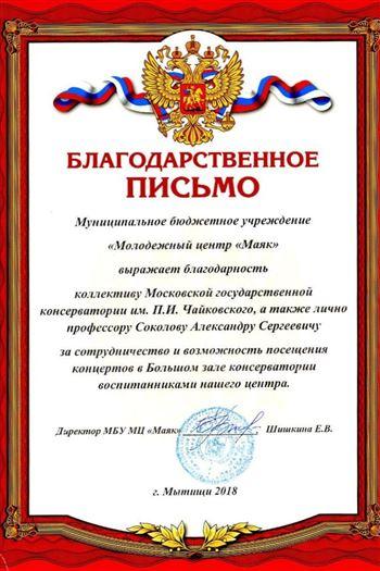 Благодарность А. С. Соколову от молодёжного центра «Маяк»