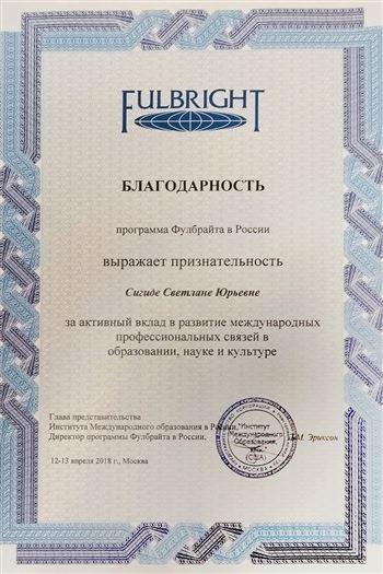 Благодарность С.Ю. Сигиде от программы Фулбрайта в России