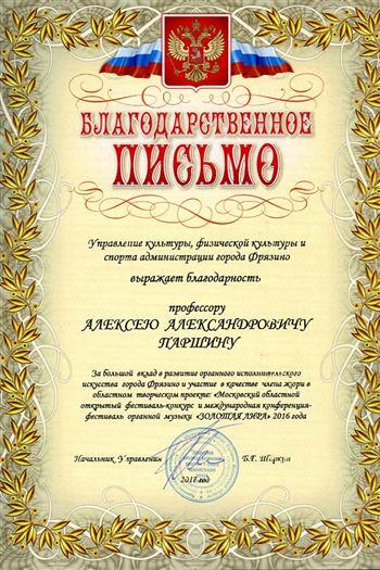 Благодарность профессорам консерватории от Управления физической культуры и спорта г. Фрязино