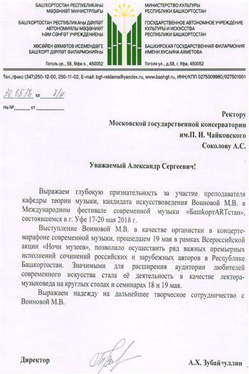 Благодарность М. В. Воиновой от Министерства культуры Башкортостана