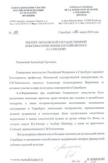 Благодарность А. А. Вершинину от Генерального консульства РФ в Страсбурге