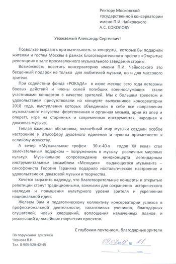 Благодарность А.С.Соколову от слушательской аудитории