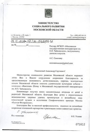 Благодарность А. С. Соколову от и.о. министра социального развития Московской области Н. Е. Усковой