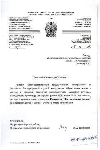 Благодарность К. В. Зенкину от проректора Санкт-Петербургской консерватории Н.А.Брагинской