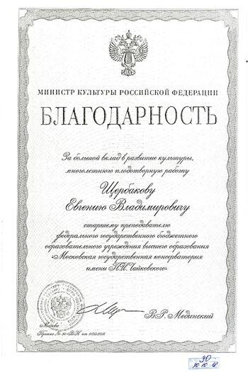 Благодарность Е.В.Щербакову от министра культуры РФ В.Р.Мединского