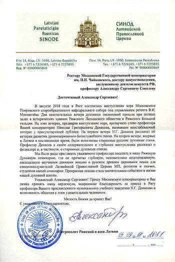 Благодарность  Н. Г. Денисову от Митрополита Рижского и всея Латвии Александра