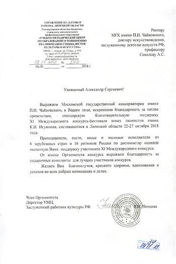 Благодарность А. С. Соколову от директора Учебно-методического центра г. Липецка В.Н.Немцевой