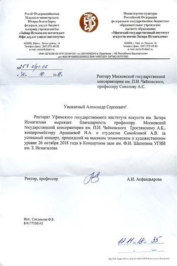 Благодарность А.Б.Тростянскому, Н.А.Ардашевой и А.В.Самойловой