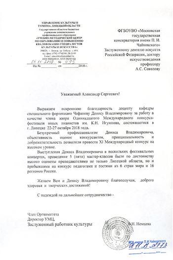 Благодарность Д. В. Чефанову от директора Учебно-методического центра г. Липецка В.Н.Немцевой