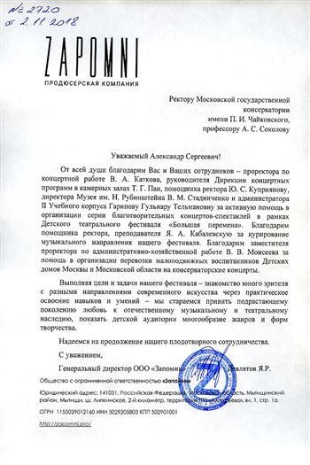 Благодарность А. С. Соколову и сотрудникам консерватории от продюссерской компании Zapomni