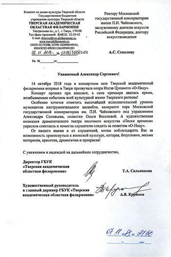Благодарность А. С. Соколову от Тверской академической областной филармонии