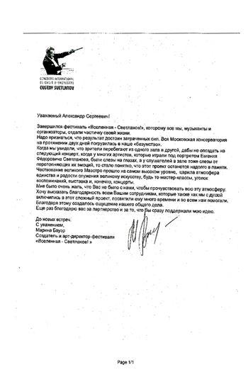Благодарность А.С. Соколову от арт-директора фестиваля «Вселенная-Светланов!» М. Бауэр