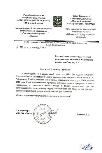 Благодарность А. С. Соколову от «Детской школы искусств» г. Мирного