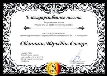 Благодарность С. Ю. Сигиде от Высшей школы музыки имени Шнитке