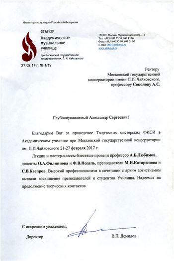 Благодарность А. С. Соколову от Академического музыкального училища при Московской консерватории