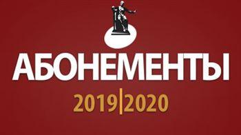 Абонементы МГК сезона 2019–2020