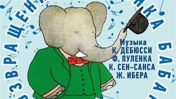 Большая музыка для маленьких: «Возвращение слонёнка Бабара»