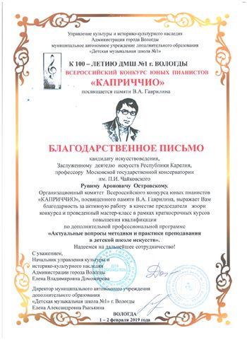Благодарность Р. А. Островскому