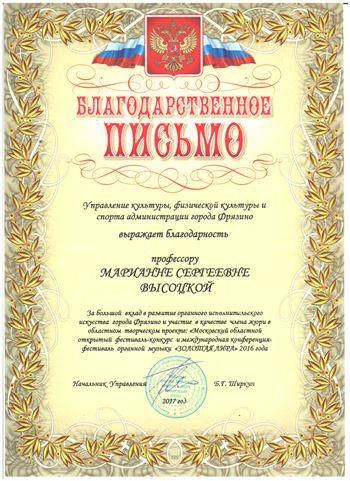Благодарность профессору М. В. Высоцкой от Управления физической культуры и спорта г. Фрязино
