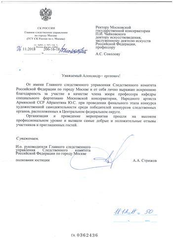 Благодарность А. С. Соколову и Ю. С. Айрапетяну  от Главного следственного управления Следственного комитета