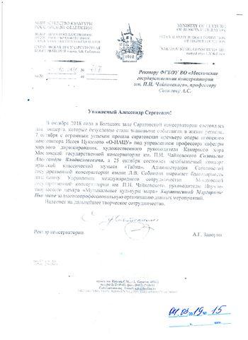 Благодарность М. И. Каратыгиной от Саратовской консерватории