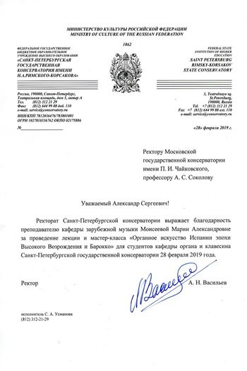 Благодарность М. А. Моисеевой от Санкт-Петербургской консерватории