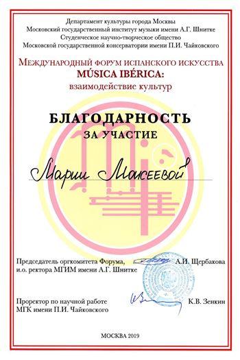 Благодарность М. А. Моисеевой за участие в форуме «Musica Iberica»