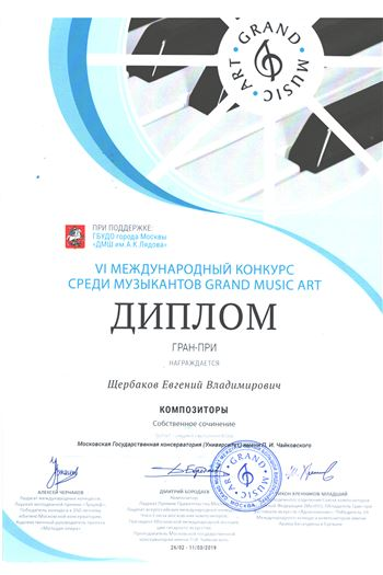 Е. В. Щербаков — обладатель Гран-При Международного конкурса Grand Music Art