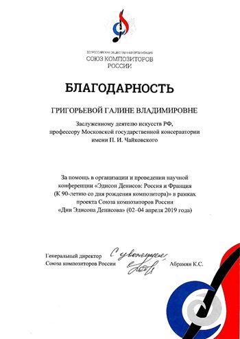 Благодарность Г.В. Григорьевой от Союза композиторов России