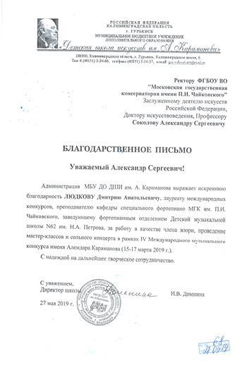 Благодарность Д. А. Людкову от ДШИ имени А. Караманова