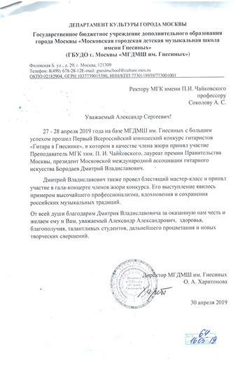 Благодарность Д. В. Бородаеву от МГДМШ имени Гнесиных