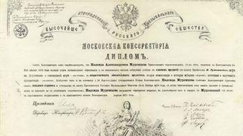 «К 150-летию первого выпуска Московской консерватории»
