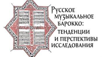 «Русское музыкальное барокко: тенденции и перспективы исследования»