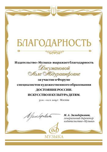 Благодарность Л. А. Джумановой