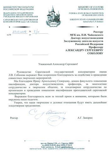 Благодарность И. А. Скворцовой от руководства Саратовской государственной консерватории имени Л.В. Собинова