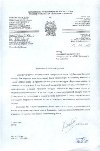 Благодарность ректору, проф. А. С. Соколову и К. Хачикяну от Санкт-Петербургской государственной консерватории