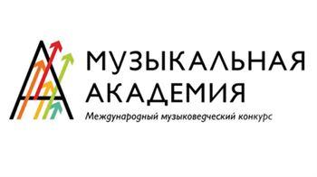 Первый международный музыковедческий конкурс «Музыкальная академия»