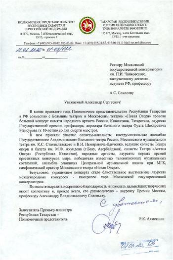 Благодарность Камерному хору и А. В. Соловьёву от зам. премьер-министра Р. Татарстан