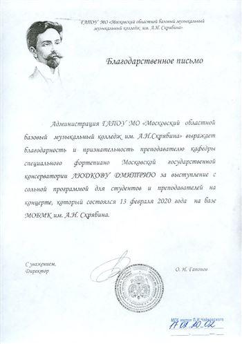 Благодарность Д. А. Людкову от Московского областного базового музыкального колледжа имени А. Н. Скрябина