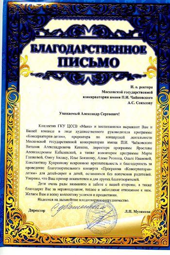Благодарность А. С. Соколову, В. А. Каткову, Я. А. Кабалевской и волонтерам от ЦССВ «Маяк»