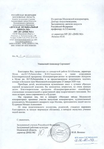 Благодарность В. А. Каткову, В. М. Стадниченко и волонтёрам