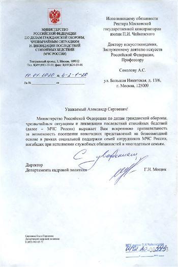 Благодарность А. С. Соколову от МЧС