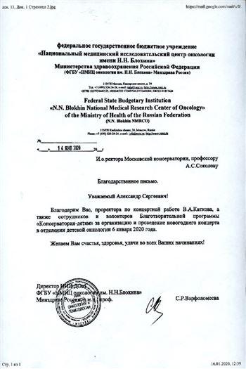 Благодарность А.С. Соколову, В.А. Каткову и волонтёрам от центра онкологии имени Н. Н. Блохина