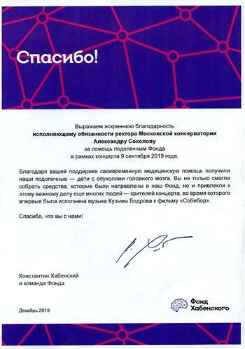 Благодарность А.С. Соколову от К. Хабенского и Фонда Хабенского