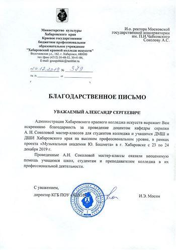 Благодарность А.С. Соколову и А.Н. Соколовой от Хабаровского краевого колледжа искусств