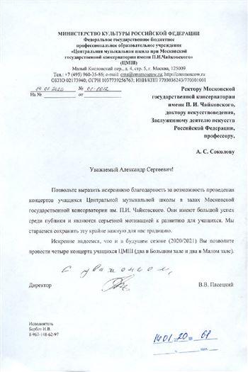 Благодарность А.С. Соколову от Центральной музыкальной школы