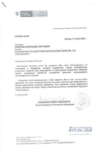 Благодарность А. С. Соколову от посла Колумбии А. Л. Кабальеро