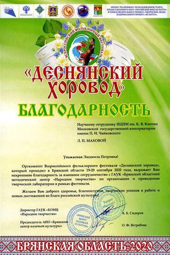 Благодарность Л. П. Маховой от оргкомитета фестиваля «Деснянский хоровод»